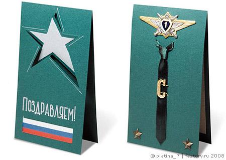 Военная открытка своими руками