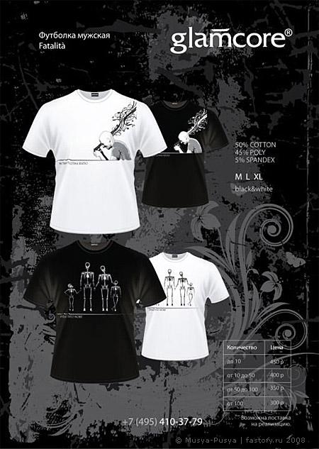 Главная: прикольные рисунки на футболки: мужские поло купить: заказ...