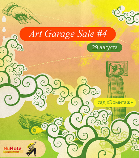 Art Garage Sale #4