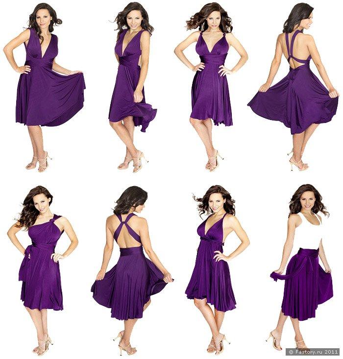 Платье трансформер или бесконечное платье