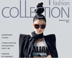 Модный Fashion Collection на тему Sport