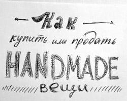 Как купить или продать Handmade