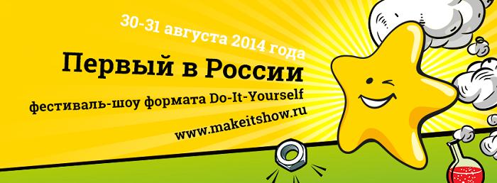 Make it! Show фестиваль DIY - Сделай сам