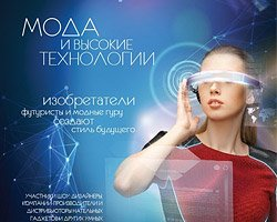 Wearable Tech Fashion Show в Москве
