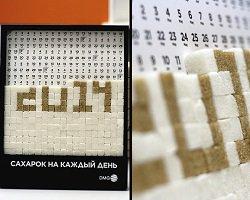 Сахарный календарь для Вас и Вашей лошади