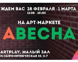 Арт-маркет Авесна-2015 в Москве