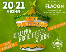 Летняя ярмарка Art Weekend 20-21 июня 2015