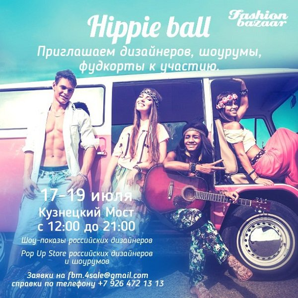 Hippie Ball на Фестивале Fashion Bazaar 2015