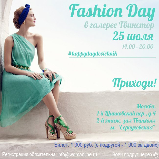 Девичник Fashion Day в Твинсторе