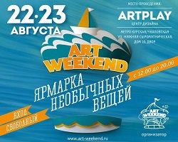Ярмарка необычных вещей Art Weekend