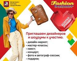 Дизайн-маркет от Fashion bazaar 6 сентября