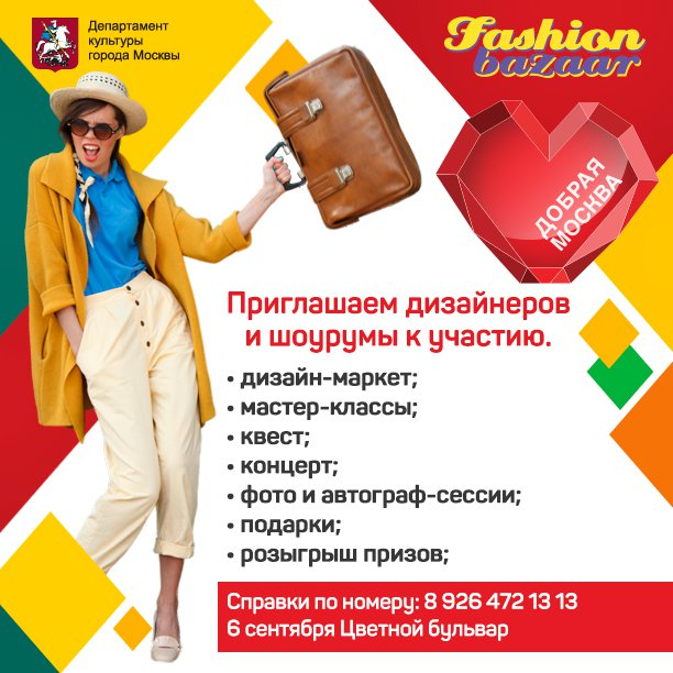 Дизайн-маркет от Fashion bazaar