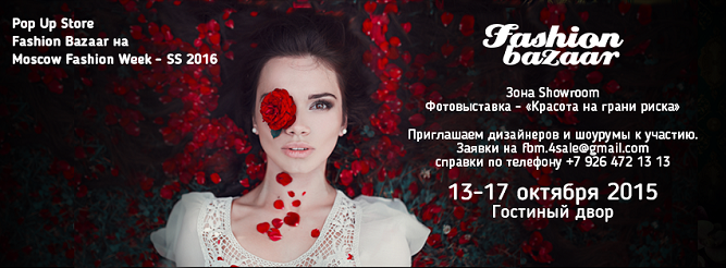 Fashion Bazaar на Moscow Fashion Week