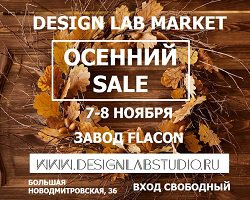 Design lab.Market «Осенний SALE»