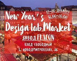 Новогодний Design lab.Market 19-20 декабря