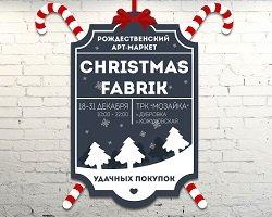 Новогодний маркет подарков Christmas Fabrik