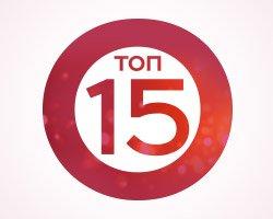 Топ-15 лучших статей 2015 года
