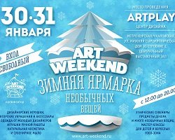 Зимняя ярмарка «Art Weekend» 2016