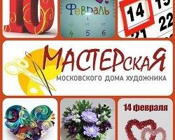 Выставка «МАСТЕРскаЯ» - для всей семьи!