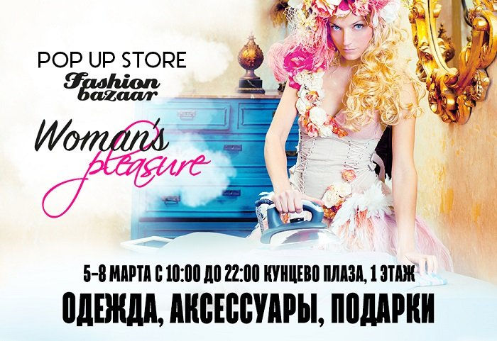 Дизайн-маркет Fashion Bazaar
