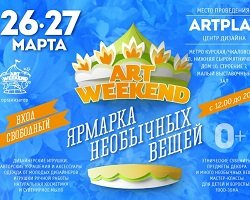 Ярмарка Art Weekend 26-27 марта