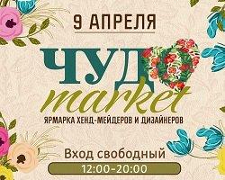Ярмарка мастеров и дизайнеров «Чудо Маркет»