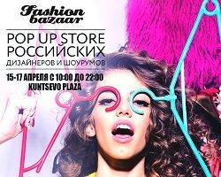 POP UP Store российских дизайнеров Fashion Bazaar