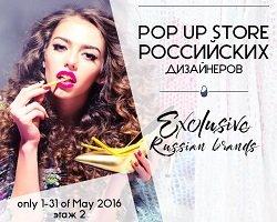 Первый монобрендовый Pop Up Store by Fashion Bazaar