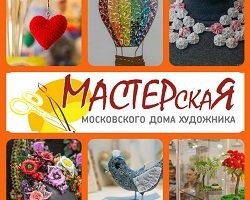 Выставка «МАСТЕРскаЯ» - выбираем новое хобби