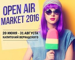 Open Air Market с Fashion Bazaar!