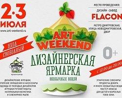 Творческая ярмарка Art Weekend 2-3 июля