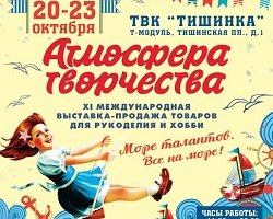 XI Международная выставка «Атмосфера творчества»