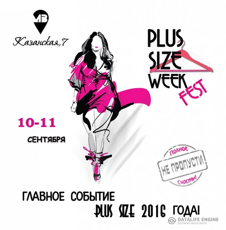 Фестиваль Plus Size Week Fest в Санкт-Петербурге