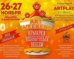 Ярмарка необычных вещей «Art Weekend в Artplay»