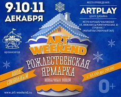 Рождественская ярмарка Art Weekend в центре дизайна Artplay!