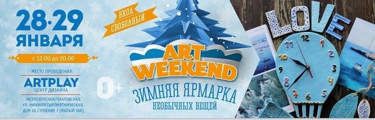 Зимняя ярмарка Art Weekend - праздники продолжаются!