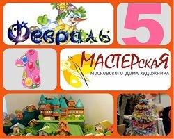 Юбилейная выставка «МАСТЕРскаЯ» с 1 по 5 Февраля