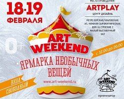 Ярмарка ART WEEKEND 18-19 февраля в ARTPLAY!