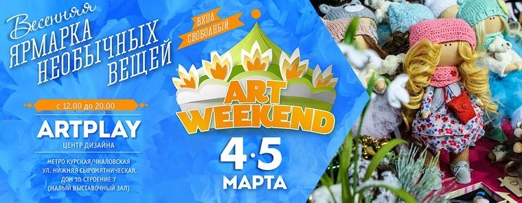 4-5 марта - Весенняя ярмарка необычных вещей ART WEEKEND
