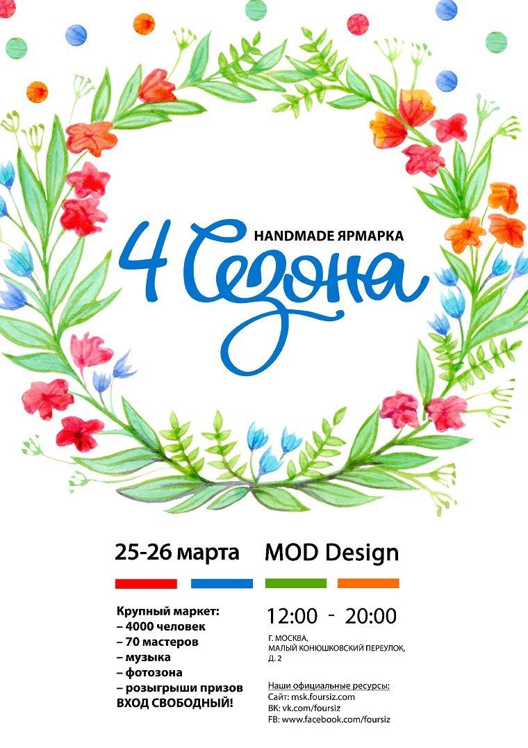 Один из самых крупных маркетов 4 сезона в Москве
