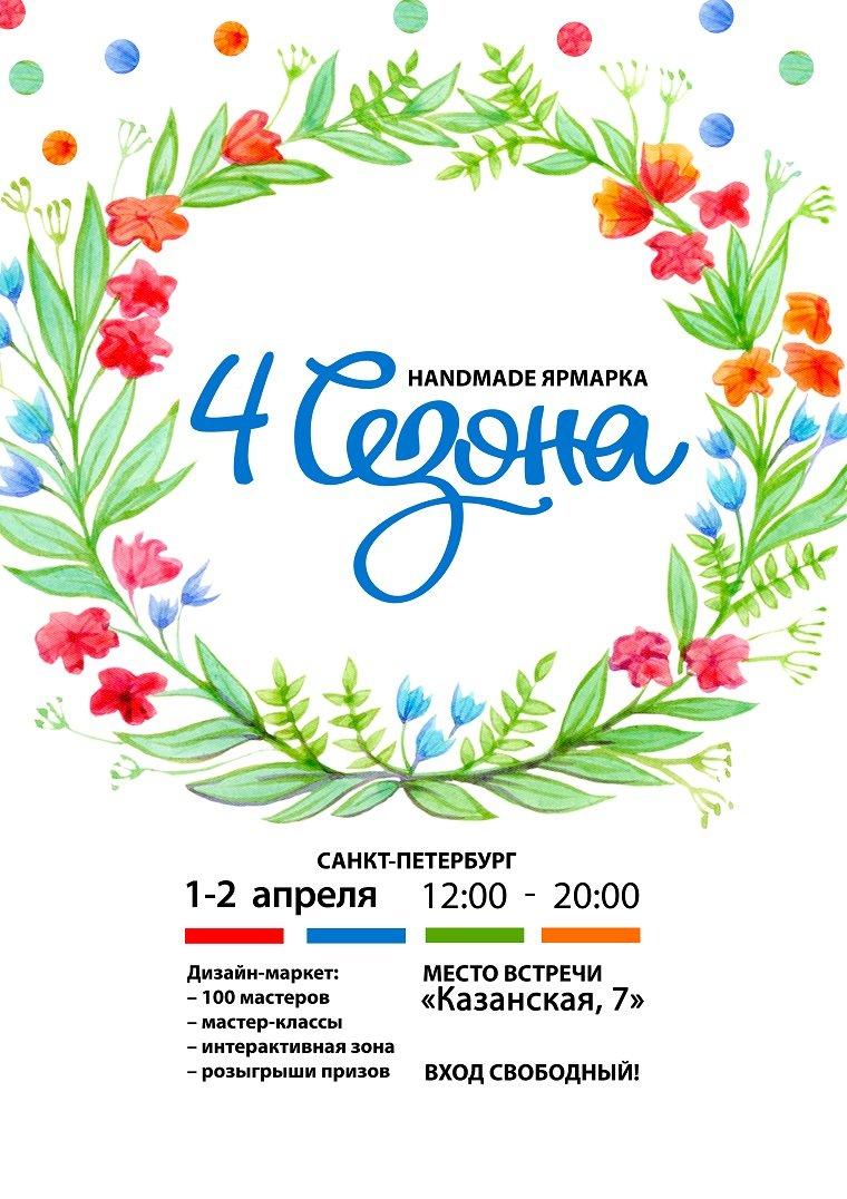 Маркет 4 сезона 1-2 апреля в Петербурге