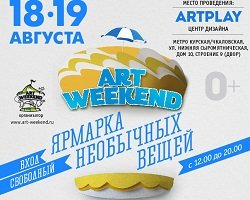 Ярмарка авторских украшений и дизайнерской одежды ART WEEKEND